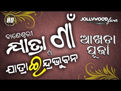 Video Jatra Indrabhuban and Baneswari Jatra Gaan Akhada Puja - Jollywood Fever - CineCritics download in MP3, 3GP, MP4, WEBM, AVI, FLV January 2017