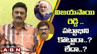విజయసాయి రెడ్డి .. పట్టాభిని కొట్టారా..? లేదా..? | Raghu Rama Straight Question To Vijayasai Reddy