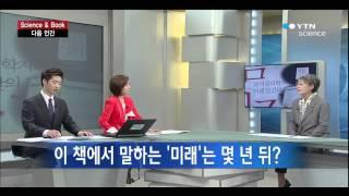 [Science&Book]다음 인간 / YTN 사이언스