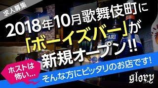 歌舞伎町で深夜働きたいならここ♪  ボーイズバー「glory」求人動画