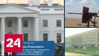 Клинцевич: все происходящее в Сирии управляется Вашингтоном