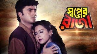 Shopner Raja, a Bangla movie directed by Awkat Hossain and starring Tanzid, Misha Sawdagor, Sizar, Shondha.Subscribe to Bongo Movies on YouTube! https://www.youtube.com/channel/UCvoC1eVphUAe7a0m-uuoPbgFollow Bongo:Twitter: https://twitter.com/BongoBDFacebook: https://facebook.com/watch.bongoGoogle: http://google.com/+bongobd