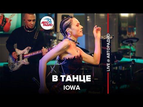 🅰️ IOWA - В Танце (LIVE @ Авторадио)