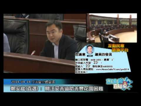 鄭安庭20140414立法會議