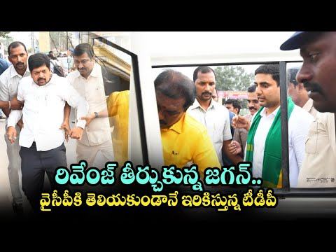 Ys Jagan Revange Starts, Tdp Reverse Plan on Ysrcp |Amaravati Issue | Telugu Today