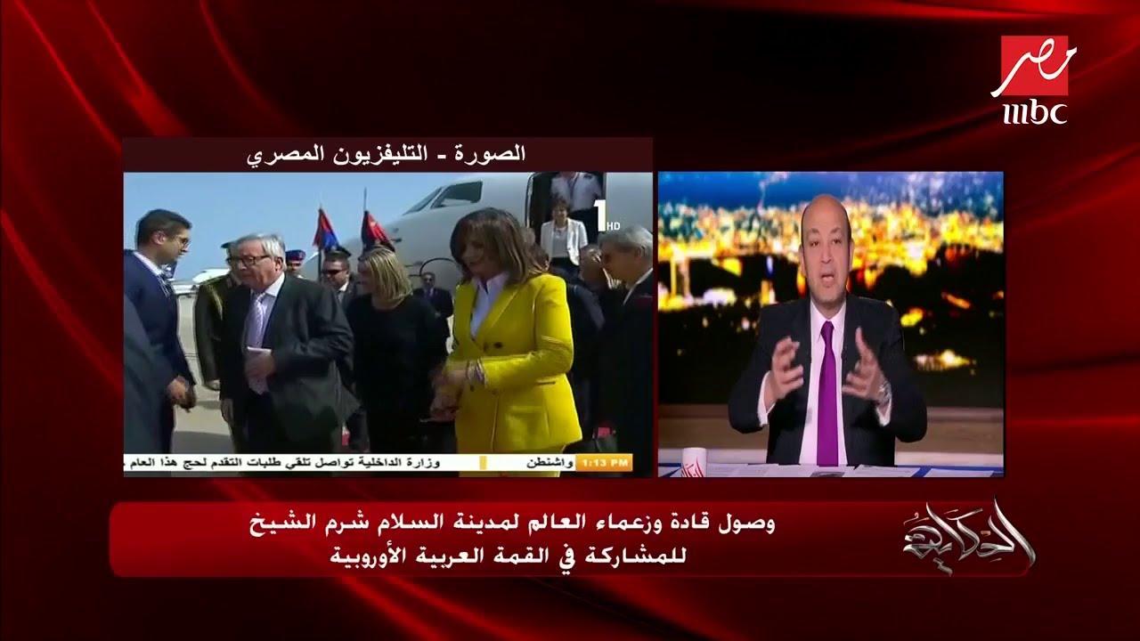 المداخلة الكاملة لسامح شكري وزير الخارجية مع برنامج الحكاية
