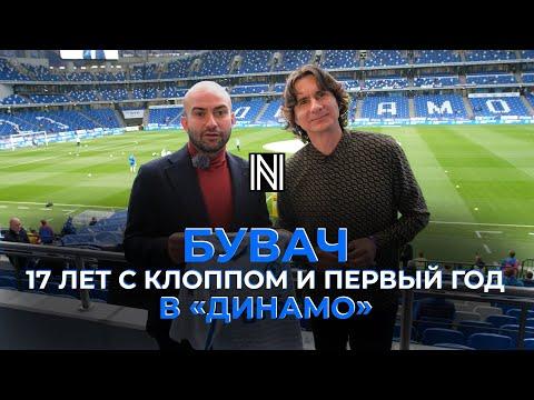 БУВАЧ - он построил «Ливерпуль», а теперь перестраивает «Динамо» (ENG SUBS)