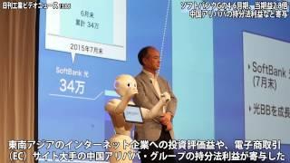 ソフトバンクGの4―6月期、当期益2.8倍−中国アリババの持分法利益など寄与(動画あり)