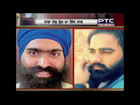 Video Gangster Vicky Gounder & Kashmira Singh still at large even after one year of Nabha Jail Break download in MP3, 3GP, MP4, WEBM, AVI, FLV January 2017