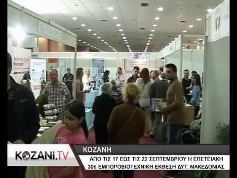 Επετειακή η φετινή 30οη Εμποροβιοτεχνική και Γεωργική Έκθεση Δυτικής Μακεδονίας από τις 17 έως τις 22 Σεπτεμβρίου