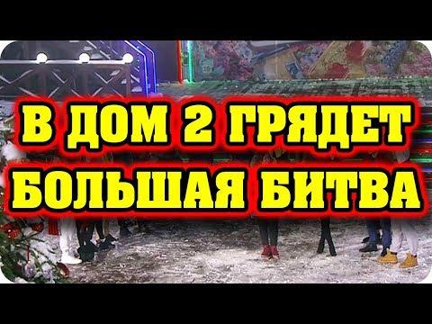ДОМ 2 НОВОСТИ раньше эфира! (19.01.2018) 19 января 2018.