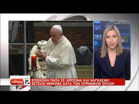 Πάπας Φραγκίσκος:Σε Ναγκασάκι-Χιροσίμα με μήνυμα κατά των πυρηνικών | 24/11/2019 | ΕΡΤ