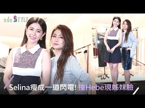 Video Selina瘦成一道閃電!撞Hebe現姐妹臉 download in MP3, 3GP, MP4, WEBM, AVI, FLV January 2017