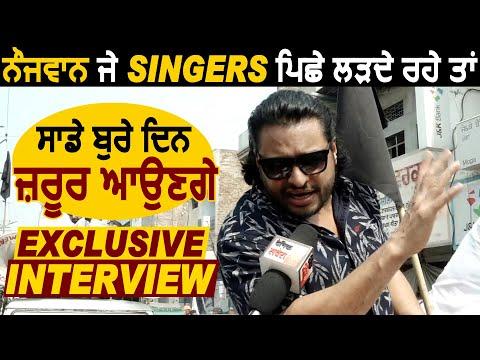 Exclusive Interview : Dev Kharoud ਨੇ ਕਿਹਾ ਨੌਜਵਾਨ ਜੇ Singers ਪਿਛੇ ਲੜਦੇ ਰਹੇ ਤਾਂ ਬੁਰੇ ਦਿਨ ਜ਼ਰੂਰ ਆਉਣਗੇ