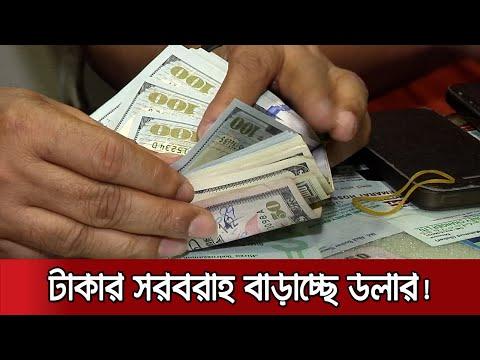চলতি বছরে ৫৭৪ কোটি ডলার কিনেছে বাংলাদেশ ব্যাংক | Dollar Purchasing | Bangladesh Bank
