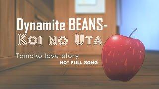 Tamako Market Love Story -Dynamite Beans- Koi No Uta こいのうた / Love Song (HQ* Full song)
