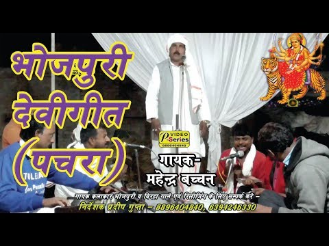 Video DEVIGEET MAHENDRA BACHHAN  - PACHARA SUPERHIT download in MP3, 3GP, MP4, WEBM, AVI, FLV January 2017