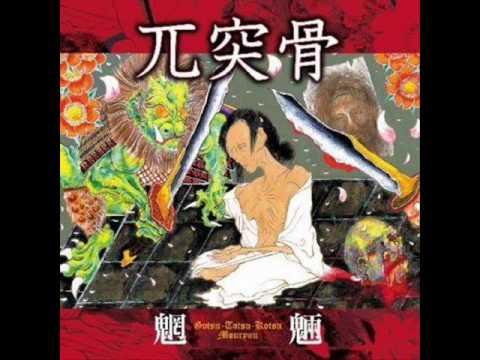 Gotsu Totsu Kotsu - Aku Soku Zan online metal music video by GOTSU TOTSU KOTSU