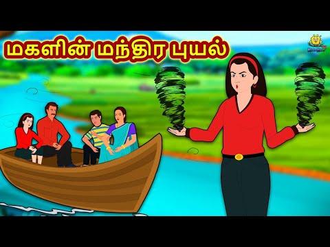 மகளின் மந்திர புயல்   Tamil Stories   Bedtime Stories   Tamil Fairy Tales   Koo Koo TV Tamil