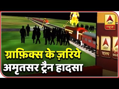 Watch Graphically How The Massive Amritsar Train Accident Happened  ABP News