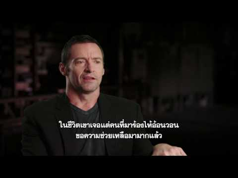 Logan - Hugh Jackman Interview (ซับไทย)