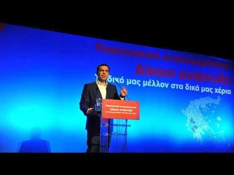 Αλ. Τσίπρας: Η Ελλάδα δεν θα ξαναγυρίσει σε καθεστώς Siemens, Novartis και θαλασσοδανείων