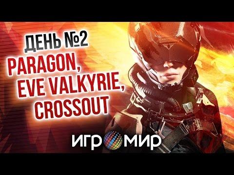 Игромир, день №2 (Paragon, EVE Valkyrie, Crossout)