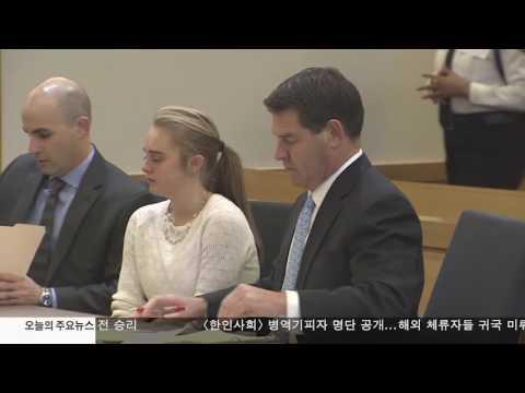 '문자로 자살 부추긴' 10대 여성, 첫 재판 12.20.16 KBS America News