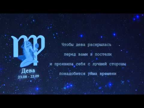 seksualnie-predpochteniya-goroskop