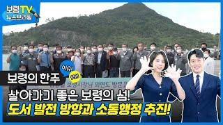 뉴스브리핑 | 살기 좋은 보령의 섬! 도서 발전과 소통행정 추진!
