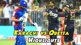 Karachi Kings Vs Quetta Gladiators Matches | Punjabi Totay | Tezabi Totay | HBL  PSL 2018