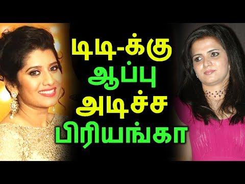 டிடி-க்கு ஆப்பு அடிச்ச பிரியங்கா | Tamil Cinema News | Kollywood News | Latest Seithigal