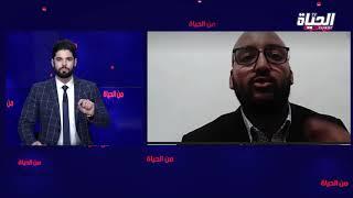 قناة الحياة -برنامج من الحياة 18/07/2021