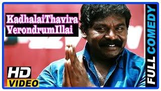 Video Kadhalai Thavira Veru Ondrum Illai  Tamil Movie | Full Comedy | Scenes | Imman Annachi | Yuvan MP3, 3GP, MP4, WEBM, AVI, FLV Oktober 2018