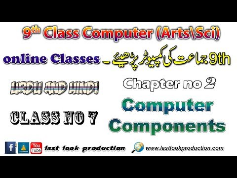 9th Computer Science Online Course [What is System Software?] - Class # 7 (Urdu\Hindi)