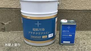 関市 壁上塗り/K様邸/石井