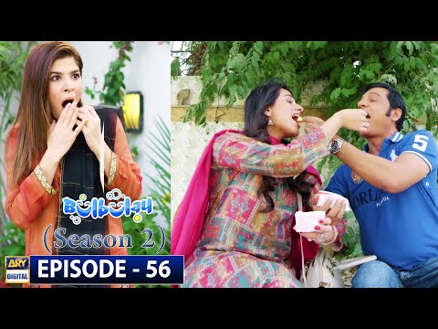 Bulbulay Season 2 Episode 56 | 31st May 2020 | ARY Digital Drama