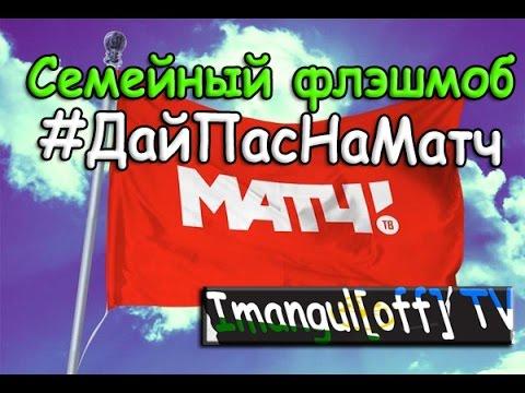 #ДайПасНаМатч / Семейный Флэшмоб / Все на МАТЧ!