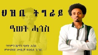 Awet Hagos - Hzbi Tigray / New Eritrea Music 2018 (Official Audio)