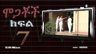 Mogachoch - Episode 7 (Ethiopian Drama)