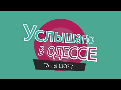 Услышано в Одессе Лучшие одесские фразы и выражения №1 - DomaVideo.Ru
