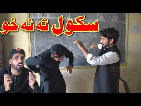 School Ta Na Zo New Pashto Funny Video By Khan Vines