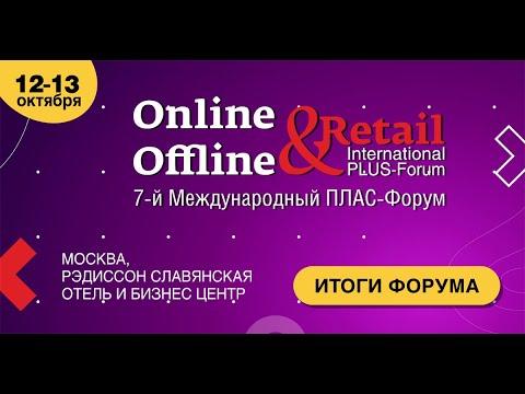 Итоговый ролик PLUS-Forum. «Online & Offline Retail 2020»