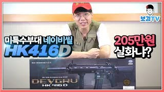 빈라덴 잡은 바로 그 총! 흥국HK416D 205만원 제일비싼 장난감총