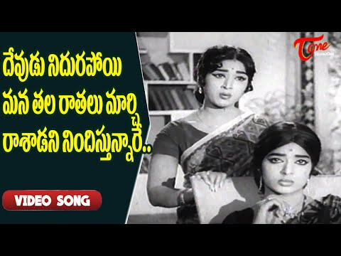 Vanisri, Vijaya Lalitha Heart Touching Song | Old Telugu Songs