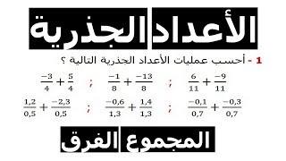 الرياضيات الثالثة إعدادي - الأعداد الجذرية المجموع و الفرق تمرين 20