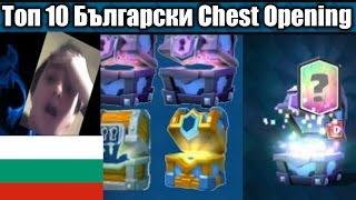 Тениски и суичъри: http://planbtshirts.com/rumbata-bg-gaming Моля харесайте и се абонирайте :) Тагове:clash royale bulgaria,clash royale bg,clash...
