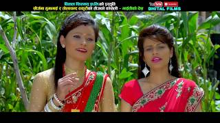 Cheliko Betha || Srijana Humagai & Tolachand Thakuri