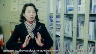 Юридические отношения России и Китая