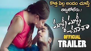 Malli Malli Chusa Movie Official Trailer || Anurag Konidena || Shweta Avasthi || NSE